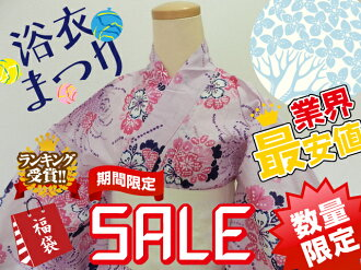 Yukata grab-bag sets sale 5 points set 2500 Yen tailoring up to Petit yukata + yukata belt + Tung received band one size fits all Board this challenge on sale Rakuten lows can't wait until the summer of 5 point set