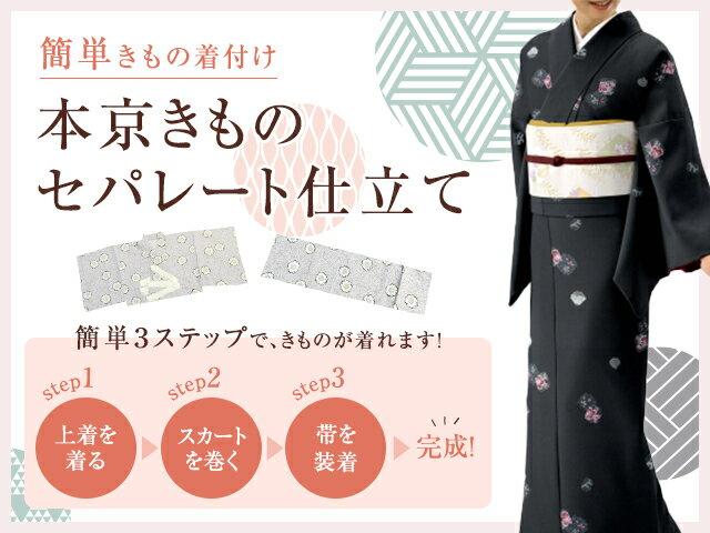 本京きものセパレート仕立て加工着物1点8000円(税別)で加工しますお客様の持っている着物を当店にお送りください簡単着物に加工いたします