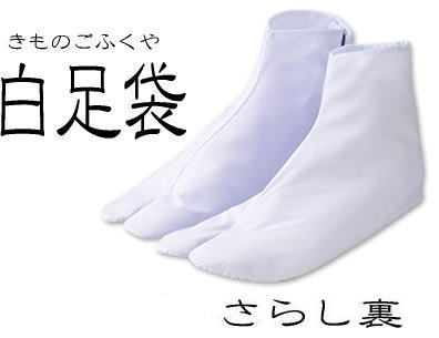 Tabi men women and for size 26.5 cm white tabi socks are always clean! Azuma wearing brand risked backing tabi cheap sale