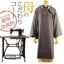 【着物コート】復刻改良版 母のこだわりコート(ライトグレー)