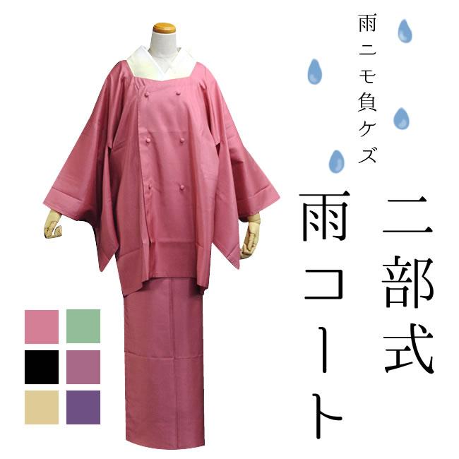 二部式雨コート!全6色フリーサイズ 雨着物コート 雨コート 二部式 巻きスカートタイプ メール便不可 あす楽