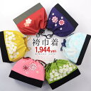 袴巾着3,980円均一!選べます! 袴バッグ 卒業式に!二尺袖巾着 赤 紫 ピンク 白【メール便不可】【あす楽】