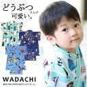 wadachi甚平 90cm 100cm 110cm 120cm 足立真人 動物 海の仲間 夏 甚平