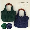 【半額です】ナチュラル 可愛い麻ひも編みバッグ オリジナル2カラー ネイビー グリーン 【メール便不可】【あす楽】