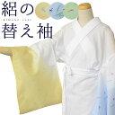 替え袖 絽 ツバメ 金魚 とんぼ 洗えるポリエステル 替え袖...