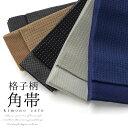 日本製 男性用 ジャカード織り 綿 角帯 格子柄 5色 紺 黒 グレー 9.5cm巾×380cm