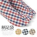 柄足袋 綿 チェック柄 足袋 全4カラー 4枚コハゼ 22.5〜24.5cm 洒落 格子 柄 足袋
