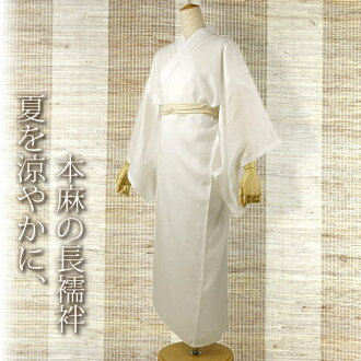 Washable nagajuban cool ♪ m. linen linen length juban M L size 170 cm fs2gm