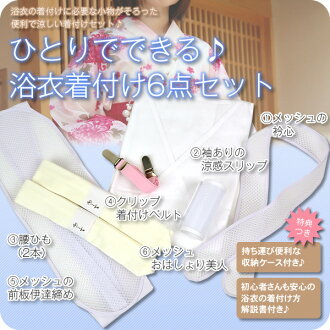 One can ♪ yukata kimono set (dressing 6 point kimono accessory set) ★ portable handy storage case with ★ dressing set ★ slip lingerie ★ belt ★ waistband yukata under wear set