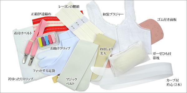 【キレイに着こなす 着付け 小物12点 セット】 着付 道具 セット 和装 小物 収納 箱…...:kimonocafe:10002171