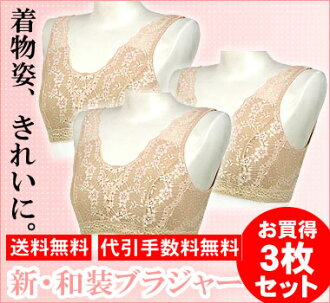 3 Pieces set lace kimono bra ★ best ★ Repeater's good news! buying deals. fs2gm