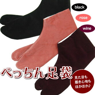 By Nell Nell back another unusual tabi (black rose wine, three-color pattern color black) of thick warm socks than ♪ 4 fasten the clasps made in Japan our original traditional tabi kimono kimono japan tabi socks