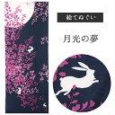 月光の夢【濱文様 てぬぐい】【絵てぬぐい】タペストリー 季節...