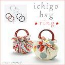 いちごバッグ用リング2本 ふろしきバッグ用リング リングバッグ 持ち手 エコバッグ 風呂敷リング wako-fc1803