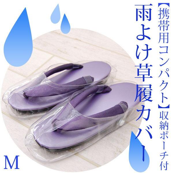 雨よけ草履カバー コンパクト収納ポーチ付 (携帯用)(Mサイズ) おとも 雨よけ用 塵除け 防寒対策にも como8124 z