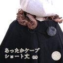3%offクーポン発行中 ケープコート ショート丈 Aライン 黒 和洋どちらも使える ポンチョ 和装コート 8029 z