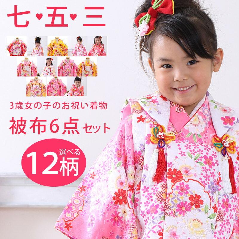 【送料無料】3歳女の子被布6点セット 753 被布セット 七五三 着物 kids14565…...:kimonohiroba:10026636