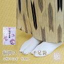 福助足袋 白足袋 福助ストレッチ足袋 S M L 日本製 メール便可 日本製 優れた伸縮性 ナイロン裏付 5枚コハゼ メール便可 3834 k