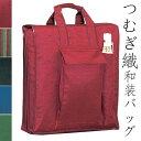つむぎ織和装バッグ (全5色) 着物バッグ 和装バッグ as-646 あづま姿