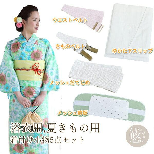 浴衣 着付け小物セット...:kimonohiroba:10019483