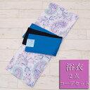 浴衣 レディース 大人 浴衣セット 浴衣2点セット 浴衣+帯 白薄紫青ペイズリー ゆかた おしゃれ浴衣 ykt2-131 z