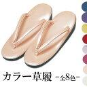 【M・L】カラー草履 -全8色- wco2603-p119ウレタン草履 合皮草履 10P18Jun16