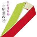 重ね襟 伊達衿 振袖用 リバーシブル 重ね衿 正絹 二色使い 伊達襟 黄緑/赤/金 ゴールド No.8