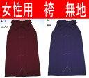 【特価品】 女性用 袴(全5色 無地)