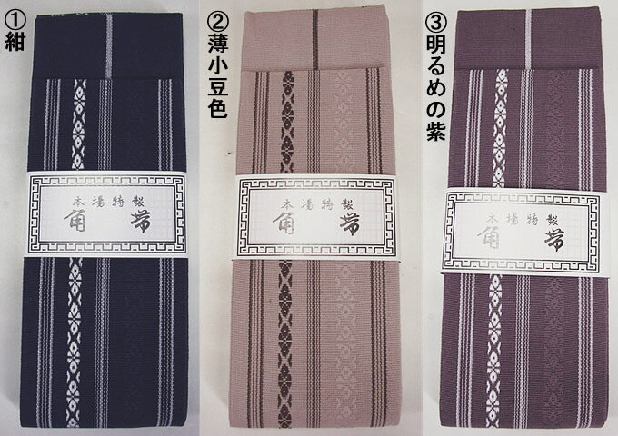 メール便¥250可能 紳士用 綿 角帯 日本製 ...の商品画像