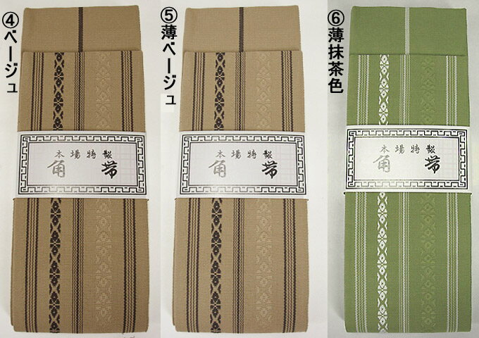 メール便¥250可能 紳士用 綿 角帯 日本製...の紹介画像2