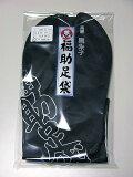 细黑缎子Kohaze四名男子的Fukusuke] [返回露出袜子[■メール便¥160可能【晒し裏】 紳士用 高級 黒朱子福助足袋 4枚コハゼ]