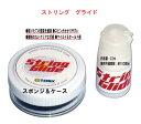 ■ネコポス¥300可能テニス ガットのお手入れ品ストリンググライド約100回分 日本製ガットのメンテナンスメール便不可