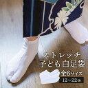 足袋 子供 ストレッチ 日本製 白足袋 全6サイズ 12.0-13.0cm 13.0〜14.0cm 15.0〜16.0cm 17.0〜18.0cm 19.0〜2...