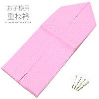 七五三 着物 重ね衿 ピンク