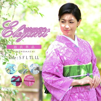 2015 yukata 4 items set ladies yukata  bargain bags. all 15 patterns, kimonomachi original height performance Polyester CALCULO adult yukata + belt+accessory 2 items set size S/F/TL/LL