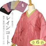 着物雨コート(着物用レインコート)「雨の日対策」<R>【メール便不可】