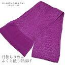 振袖用帯揚げ「丹後ちりめんふくら織り金通し 濃い紫」<R>