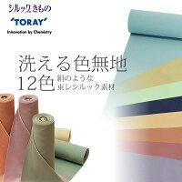 卒業式 入学式の付き添いに 絹のような東レシルック洗える色無地 セミオーダー 全12色