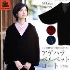 着物用ベルベットコート 黒、赤、紺藍の3色 M/Lの2サイズ冬の定番。高級ベルベットのヘチマ衿コート