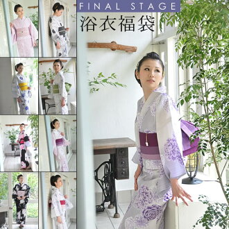 Choose from FINALSTAGE (final stage) brand yukata set yukata and belt and accessory 2 point yukata bags