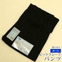 紳士用和装パンツ「男性用ピッケクレープパンツ 黒」M/L 着物に!浴衣にも!<R>