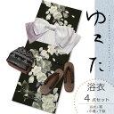 浴衣 帯 即納華やか女性浴衣4点セット「黒×グレー 蝶と桜」浴衣帯は8色よりお選びいただけます。【あす楽対応_近畿】
