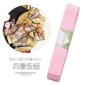 四重仮紐「ピンク」帯結び用