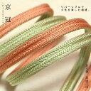 日本製帯締め「翠嵐工房帯〆」12ライムグリーン×コーラルピンク色<R>【メール便不可】