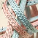 日本製帯締め「翠嵐工房帯〆」15スカイブルー×ローズピンク色<R>【メール便不可】