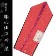 振袖用重ね衿マットな濃いピンク色ラメ 星柄/スワロフスキー付きレース使用
