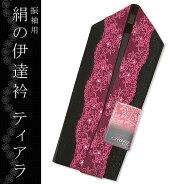 振袖用重ね衿ブラック×ショッキングピンク ラメ/スワロフスキー付きレース使用