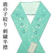 振袖用重ね衿青緑 桜刺繍/鹿の子絞り