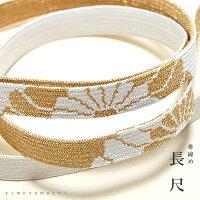 留袖 礼装 フォーマル 結婚式 帯締め「金×白 菊」正絹帯締め 長尺