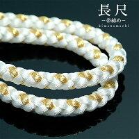 留袖 礼装 フォーマル 結婚式 帯締め「金×白 苧環(おだまき)」正絹帯締め 長尺